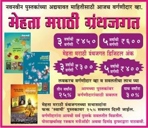 Mehta Marathi Granthjagat
