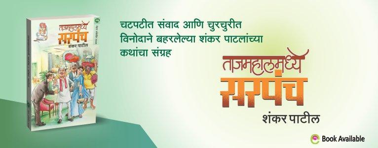 Tajmahalamadhe Sarpanch,