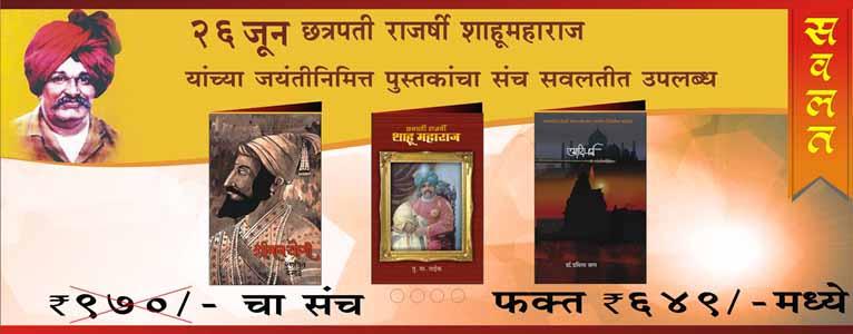 Birth anniversary of Rajarshi Shahu Maharaj