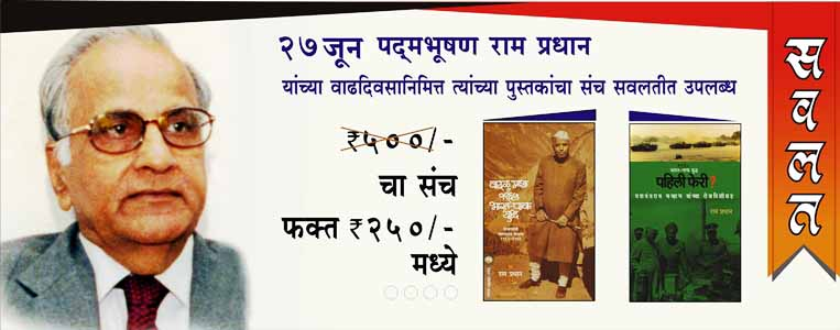 Special Discount on Birthday of our renowned writer Ram Pradhan
