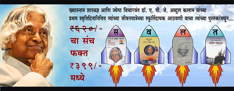 1st Death Anniversary of Dr. A.P.J.Abdul Kalam