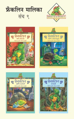 FRANKLIN MALIKA PART -9 (SET OF 4 BOOKS)