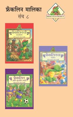 FRANKLIN MALIKA PART -8 (SET OF 3 BOOKS)