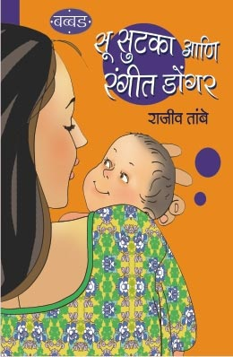 Su Sutka Ani Rangit Dongar