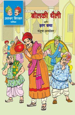 AKBAR - BIRBAL MALIKA BHAG 3