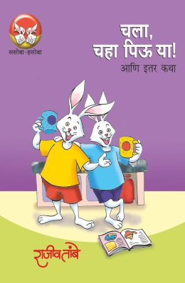 Sasoba Hasoba Malika ( Set of 3 Books)