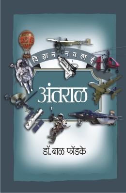 VIDYAN NAVALAI (6 BOOKS) (ANTARAL, APLEPURVAJ, BHUGOL, KHAGOL,PASHU-PAKASHI ANI PRANIJAGAT)