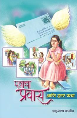 CHITRAMAY RANGATDAR KATHA MALIKA BHAG 9