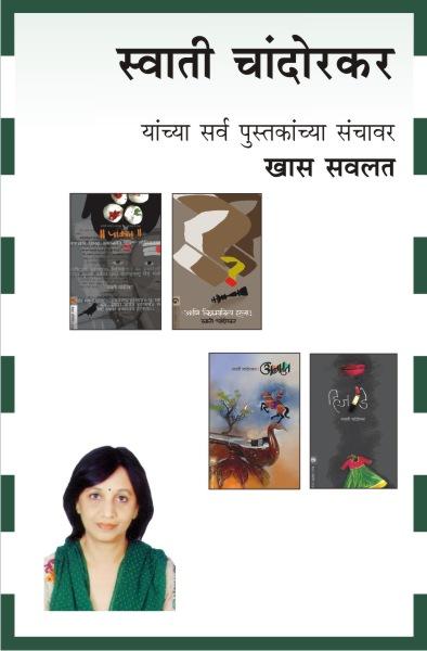 SWATI CHANDORKAR COMBO 13 BOOKS