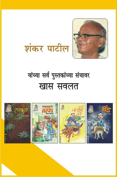 SHANKAR PATIL COMBO SET OF 21 BOOKS