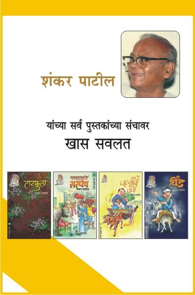 SHANKAR PATIL COMBO SET OF 21 BOOKS