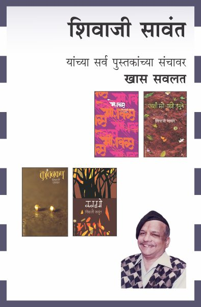 SHIVAJI SAWANT COMBO OF 4 BOOKS