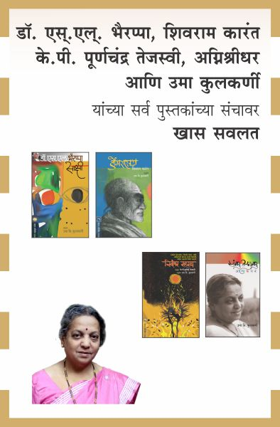 DR. BHYRAPPA S.L., SHIVRAM KARANTH, PURNACHANDRA TEJASWI, AGNI SRIDHAR & UMA KULKARNI COMBO 19 BOOKS
