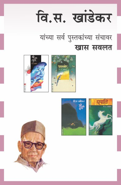 V.S KHANDEKAR COMBO OFFER - 119 BOOKS
