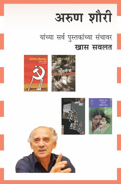 ARUN SHOURIE COMBO - 7 BOOKS