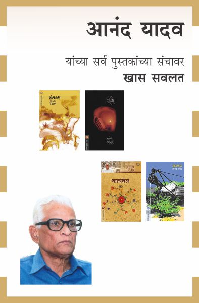 ANAND YADAV COMBO SET - 33 BOOKS
