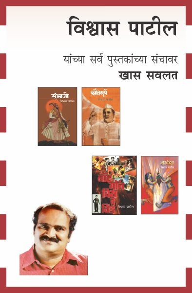 VISHWAS PATIL COMBO 5 BOOKS