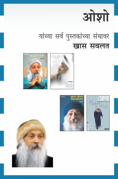 OSHO COMBO OFFER - 30 BOOKS