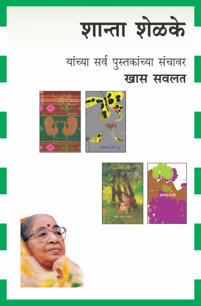 SHANTA J SHELAKE COMBO OF 19 BOOKS