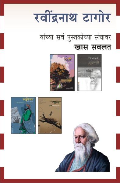 RAVIDRANATH TAGORE COMBO 6 BOOKS