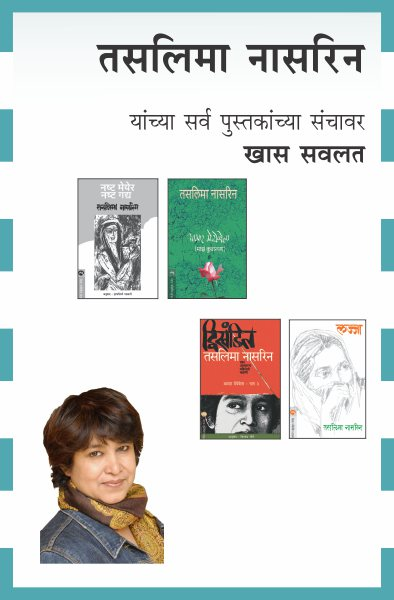 TASLIMA NASREEN COMBO OFFER – 9 BOOKS