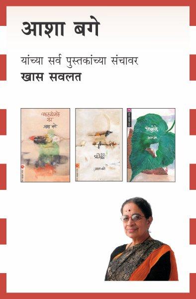 ASHA BAGE COMBO 3 BOOKS
