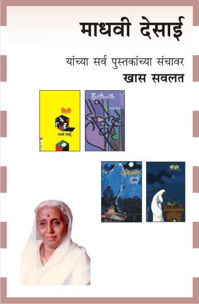 MADHAVI DESAI COMBO 11 BOOKS