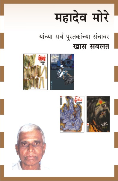 MAHADEV MORE COMBO 7 BOOKS