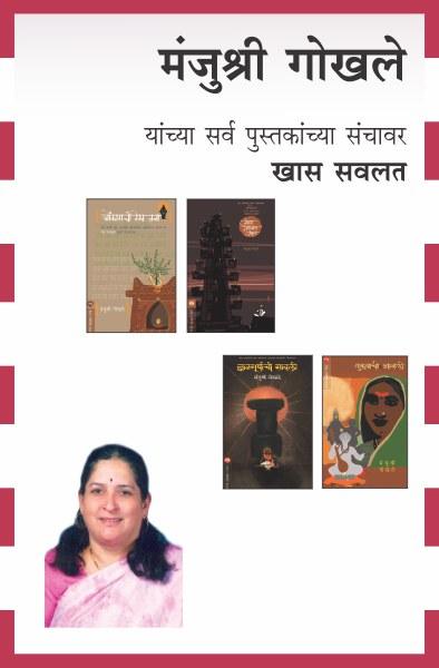 MANJUSHREE GOKHALE COMBO OF 5 BOOKS
