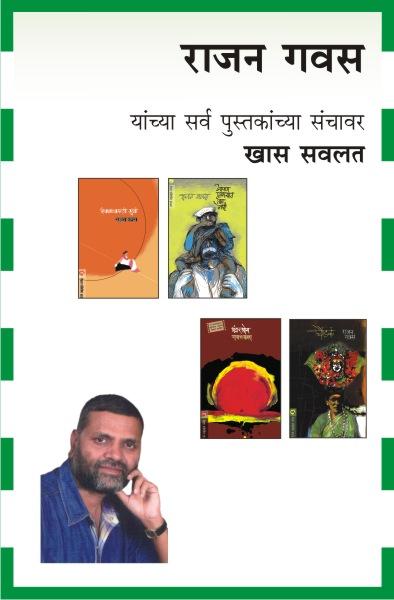 RAJAN GAVAS COMBO 4 BOOKS