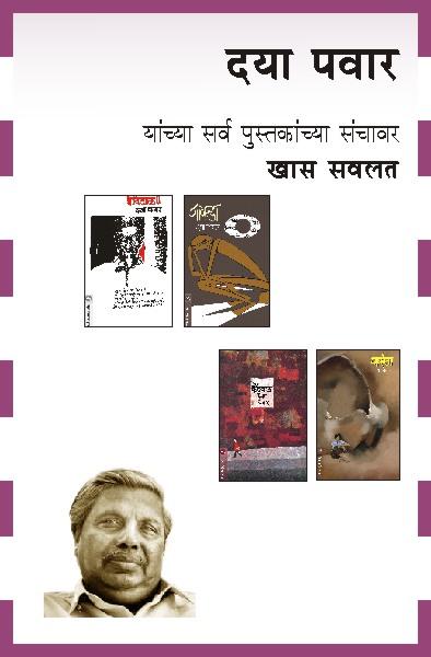 DAYA PAWAR COMBO 6 BOOKS