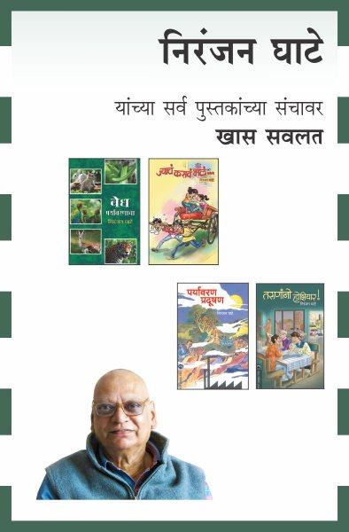 NIRANJAN GHATE COMBO 16 BOOKS