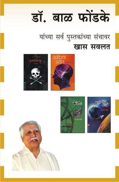 DR.BAL PHONDKE COMBO SET OF 15 BOOKS