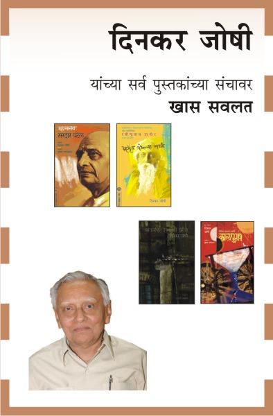 DINKAR JOSHI COMBO 8 BOOKS