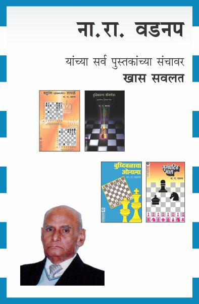 N.R.VADNAP (CHESS) COMBO 5 BOOKS