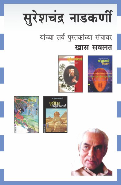SURESHCHANDRA NADKARNI COMBO OFFER - 4 BOOKS