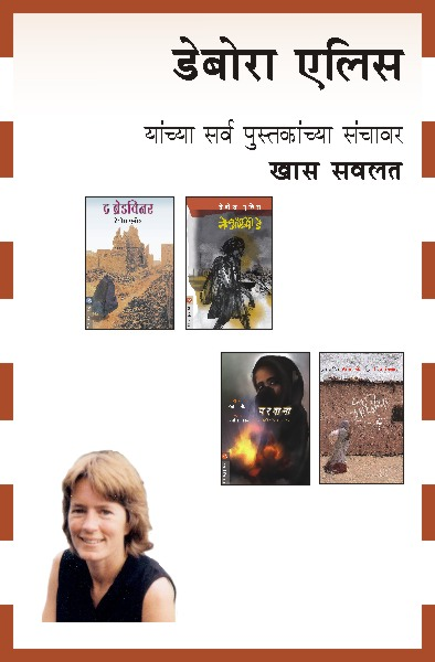 DEBORAH ELLIS COMBO 9 BOOKS