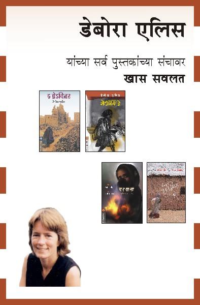 DEBORAH ELLIS COMBO 8 BOOKS