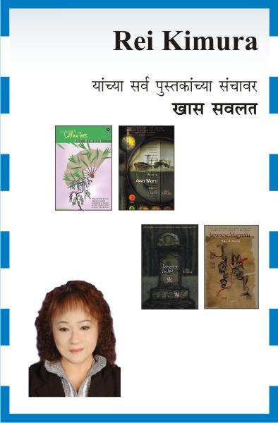 REI KIMURA 4 BOOKS COMBO ENGLISH