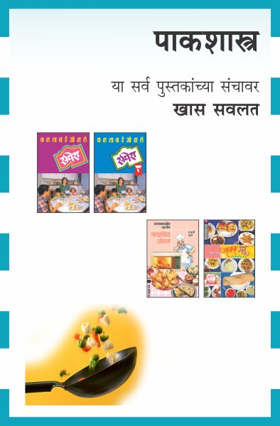 RECIPES COMBO BOOKS