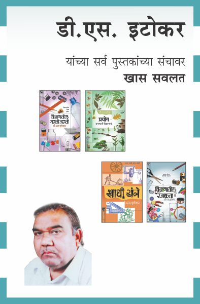 D.S.ITOKAR COMBO OFFER - 11 BOOKS
