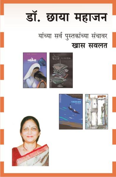 DR.CHHAYA MAHAJAN COMBO 5 BOOKS