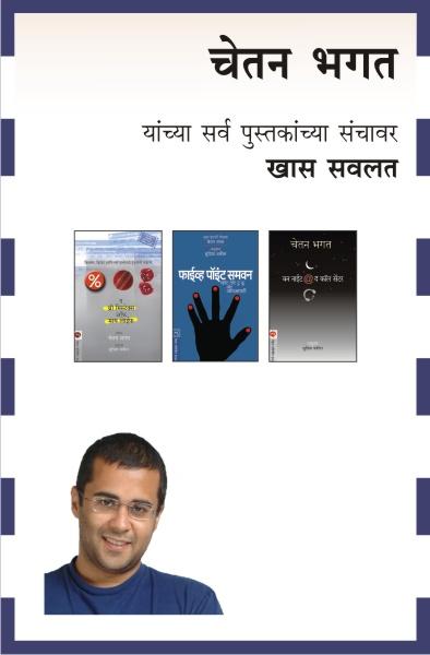 CHETAN BHAGAT COMBO 3 BOOKS
