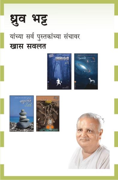 DHRUV BHATT COMBO 5 BOOKS