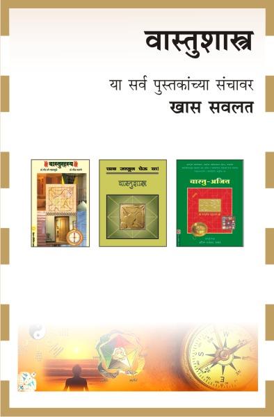 VASTUSHASTRA COMBO 3 BOOKS