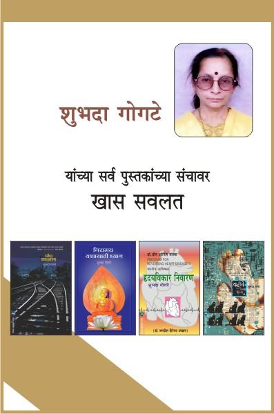 SHUBHADA GOGATE COMBO 11 BOOKS