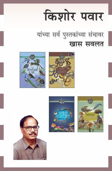 KISHOR PAWAR - AAPLI SRUSHTI COMBO - 10 BOOKS