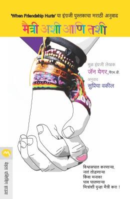 Maitri Ashi ani Tashi