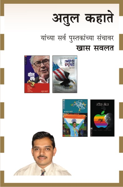 ATUL KAHATE COMBO OF 8 BOOKS