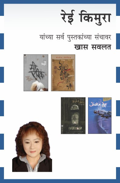 REI KIMURA BIRTHDAY COMBO OFFER MARATHI